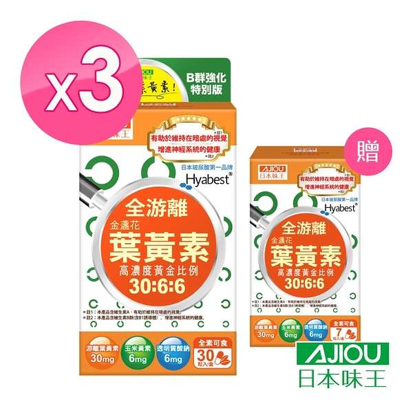 《限殺》日本味王 金盞花葉黃素膠囊(B群特別版)x3盒 (30粒/盒)再送7粒 (游離、玻尿酸、全素食)