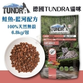 *KING*TUNDRA 鮭魚-藍河配方 6.8kg //效期:2021/01/08