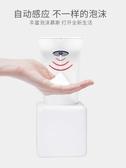 特賣給皂器Lebath樂泡自動感應泡沫洗手液機智慧皂液器洗手液瓶家用兒童抑菌