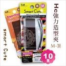 【日式飾品】貝印HC-3325強力造型髮夾(M/茶)(10入)[54150]