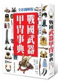 戰國武器甲冑事典:一冊通曉戰術、時代背景(全彩圖解版)