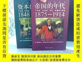 二手書博民逛書店十九世紀三部曲罕見資本的 帝國的 【2本合售】Y178798 霍
