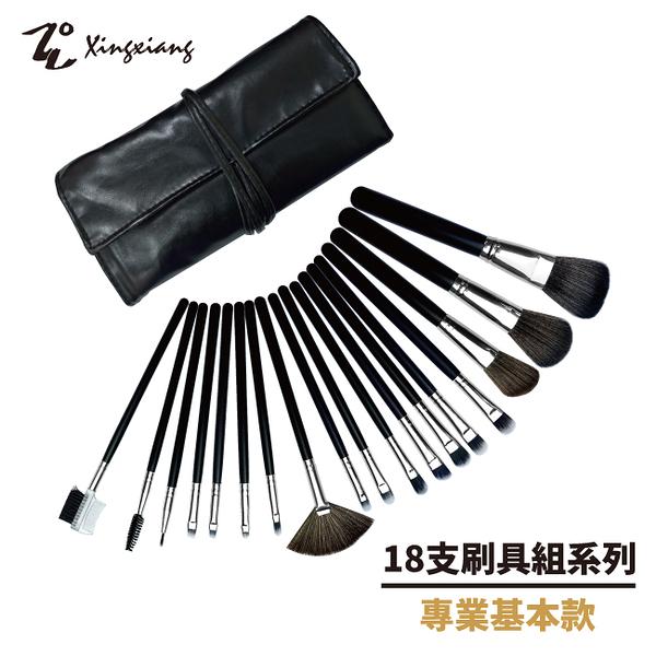追加到貨 Xingxiang形向 專業 美容乙級 美容丙級18支 刷具組Q-18-15