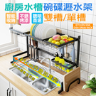 【樂邦】單槽碗盤瀝水架-不銹鋼水槽架 收...