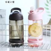 運動水杯帶吸管韓版創意潮流杯子塑料  百姓公館