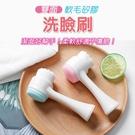 (現貨不用等)軟毛矽膠雙面洗臉刷 潔面刷 洗面刷 洗臉器 毛孔清潔器 清潔刷