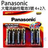 【中將3C】Panasonic 大電流鹼性電池3號  4+2入   .LR6TTS/4B+2R