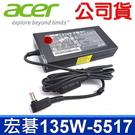 公司貨 宏碁 Acer 135W 原廠 變壓器 19V 7.1A  5.5mm*1.7mm 充電器 電源線 充電線