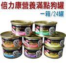 ◆MIX米克斯◆澳洲BELICOM倍力康. 營養滿點狗罐 80g/罐 【24罐入】