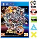 預購 PS4 超級機器人大戰 30 中文一般版 10/28發售 附特典