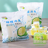 冷凍任選-老實農場 檸檬冰角10個/袋【766雜貨小舖】