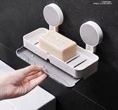 肥皂盒創意吸盤式衛生間瀝水雙層置物架個性免打孔家用壁掛香皂盒 「爆米花」