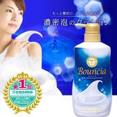 日本牛乳石鹼 Bouncia 美肌膠原牛奶保濕沐浴乳550ml 【小紅帽美妝】