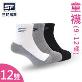 【Sun Flower三花】三花童棉襪.襪子.童襪 9-12歲(12雙組)