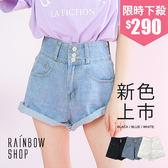 三釦不修邊顯瘦牛仔短褲-I-Rainbow【A6335A0】