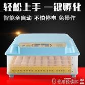 孵化機中信孵化機全自動家用型小雞小型鳥蛋孵化器水床孵蛋器鴿子孵化箱LX聖誕交換禮物