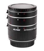 呈現攝影-Viltrox DG-C近攝接環組 自動對焦接寫環組 Canon 金屬接口 EF/ EFs都適用 12/20/36mm