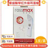 Rossmax 優盛醫學紅外線耳溫槍 TH809*愛康介護*