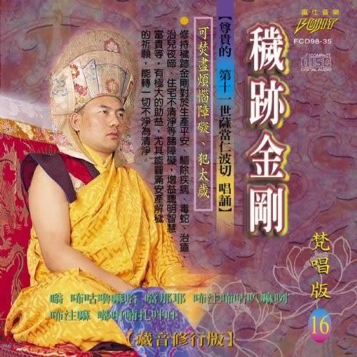 梵唱版 16 穢跡金剛 CD(購潮8)