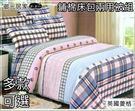 雙人(150*186cm)鋪棉床包雙人兩用被四件組 -英國菱格- 多種花色 舒適磨毛布 【御元居家】