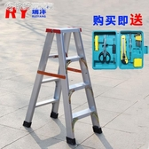 梯子加厚鋁合金人字梯子家用折疊不伸縮登高便攜爬閣樓扶梯凳2 米步梯YXS 繽紛 家居
