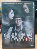 挖寶二手片-T02-182-正版DVD-韓片【情慾謬思】-(直購價)
