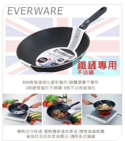 英國EVERWARE 手工鑄造 鐵鏟專用多功能不沾炒鍋 36cm 炒鍋