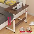 簡易小桌子家用台式電腦桌學生宿舍可移動床邊桌臥室簡約升降書桌 印象家品