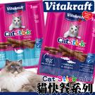 四個工作天出貨除了缺貨》德國vita貓咪肉條-(貓咪最愛吃的肉條)*3組(共9支)