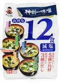 【吉嘉食品】宮坂神州一即食味噌湯(減鹽) 每181.1公克,日本進口 {4902703083051}[#1]