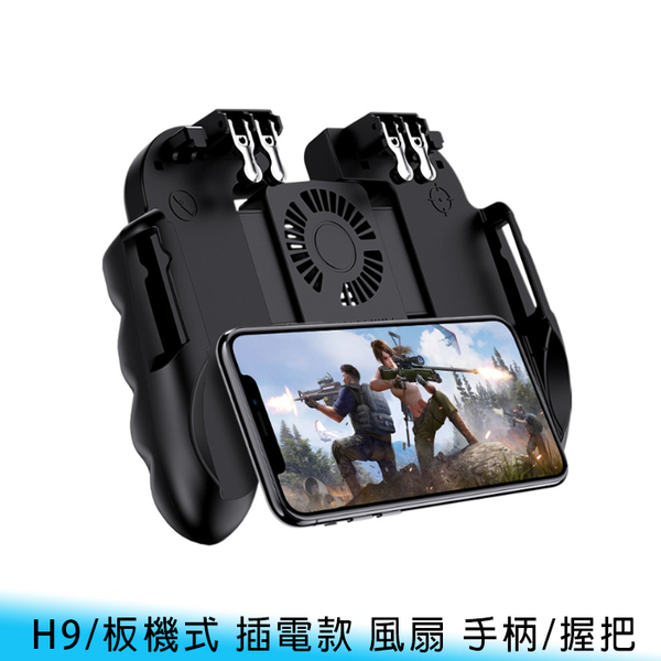 【妃航】H9/板機式 插電款 手遊 手機用 風扇/散熱 支架 握把/手把/手柄/控制器 吃雞神器/荒野求生