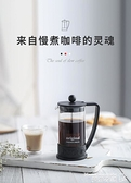 咖啡壺 bodum波頓法壓壺咖啡壺家用濾杯咖啡具手沖壺過濾茶壺泡茶沖茶器 新品