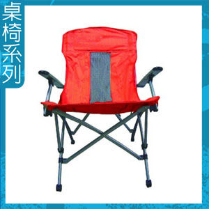 鋁合金扶手椅付外袋折疊椅子.露營用品.登山.野營.休閒.推薦哪裡買專賣店特賣會便宜