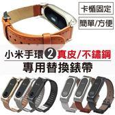 奇膜包膜 小米手環2 金屬 不鏽鋼 真皮 牛皮 替換手環腕帶  替換腕帶