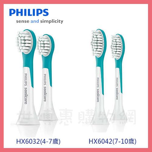 世博惠購物網◆飛利浦 兒童牙刷 HX6311原廠專用刷頭 HX6042/HX6032(兩支入)◆台北、新竹實體門市