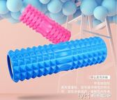 泡沫軸瑜伽柱肌肉放鬆滾軸棒健身滾筒輪男女狼牙棒按摩套組YYP   瑪奇哈朵