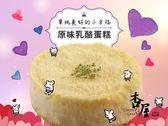 招牌爆漿乳酪7入(免運)