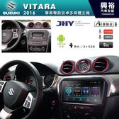 【JHY】2016~19年SUZUKI VITARA專用9吋螢幕A23系列安卓多媒體主機*雙聲控+藍芽+導航+安卓