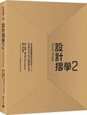 (二手書)設計摺學(2):從完美展開圖到絕妙包裝盒,設計師不可不知的立體結構生成..