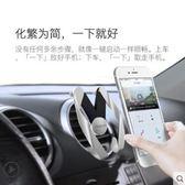 車載手機支架ROCK汽車用導航車上支撐出風口卡扣式車內通用多功能 法布蕾輕時尚