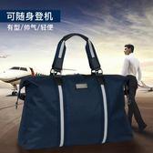 旅行包旅行袋手提大容量行李袋男短途旅行包出差旅游包輕便女運動健身包  萌萌