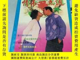 二手書博民逛書店罕見新編情書一點通Y236328 甘肅民族出版社。