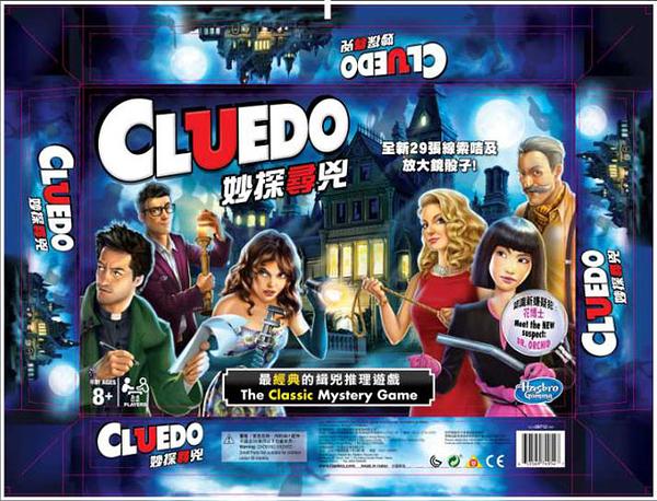 (桌遊) 妙探尋兇 中文版  CLUE/CLUEDO THE CLASSIC MYSTERY GAME