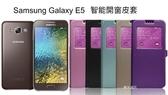 ☆愛思摩比☆ MODA Samsung Galaxy E5 魅系列皮套 智能開窗皮套 可站立皮套