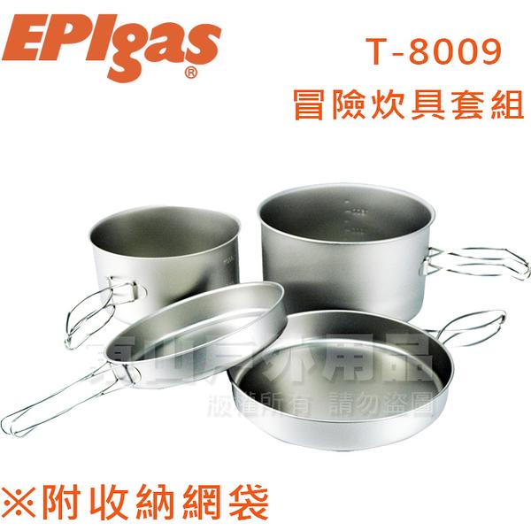 EPIgas T-8009 BP MUG 冒險炊具套組(2鍋2蓋雙夾把手)