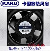 卡固風扇 KA1238HA2  110V 配電櫃軸流散熱風扇 軸承風機  薔薇時尚