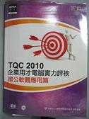 【書寶二手書T1/電腦_ZFM】TQC 2010企業用才電腦實力評核:辦公軟體應用篇
