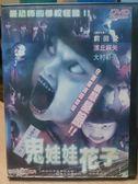 影音專賣店-I06-031-正版DVD*日片【鬼娃娃花子】-最恐怖的學校怪談