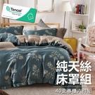 #YN47#奧地利100%TENCEL涼感40支純天絲7尺雙人特大舖棉床罩兩用被套六件組(限宅配)專櫃等級