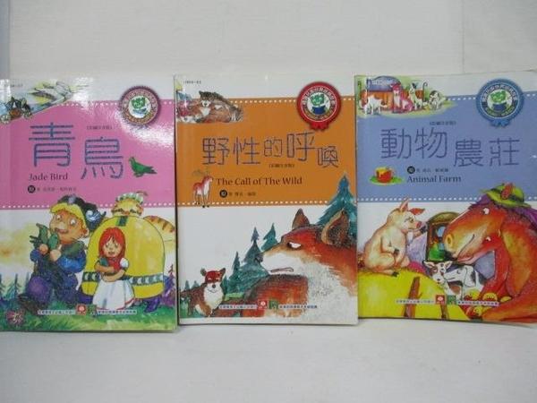 【書寶二手書T6/兒童文學_GV9】青鳥_野性的呼喚_動物農莊_3本合售